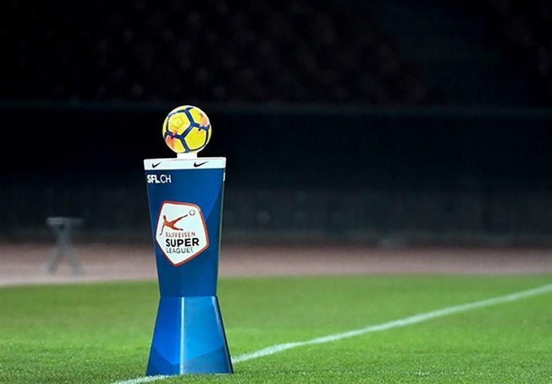 آغاز فوتبال باشگاهی در سوئیس بدون حضور تماشاگران
